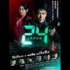 金曜ナイトドラマ『24 JAPAN』感想