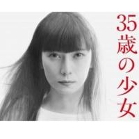 『35歳の少女』感想