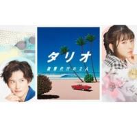 ドラマ10『タリオ 復讐代行の2人』感想