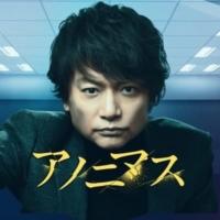 """『アノニマス~警視庁""""指殺人""""対策室~』感想"""