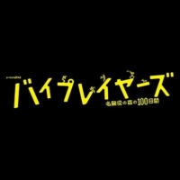 『バイプレイヤーズ ~名脇役の森の100日間~』感想