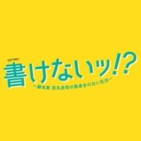 『書けないッ!?~脚本家 吉丸圭佑の筋書きのない生活~』感想