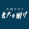 『NHK大河ドラマ 青天を衝け』感想
