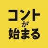 土曜ドラマ『コントが始まる』感想