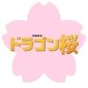 日曜劇場『ドラゴン桜』第2感想