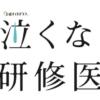 土曜ナイトドラマ『泣くな研修医』感想