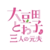 フジ火曜21時『大豆田とわ子と三人の元夫』感想