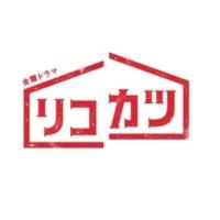 金曜ドラマ『リコカツ』感想