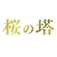 木曜ドラマ『桜の塔』