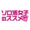 ドラマ25『ソロ活女子のススメ』感想