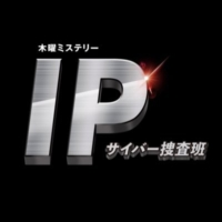 木曜ミステリー『IP~サイバー捜査班』感想