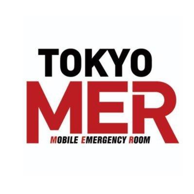 日曜劇場『TOKYO MER~走る緊急救命室~』感想
