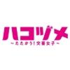 水曜ドラマ『ハコヅメ~たたかう!交番女子~』感想
