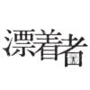 金曜ナイトドラマ『漂着者』