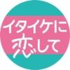 木曜ドラマF『イタイケに恋して』感想
