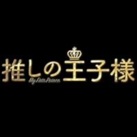 ドラマ『推しの王子様』感想