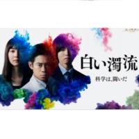 プレミアムドラマ『白い濁流』感想