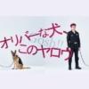 ドラマ10『オリバーな犬、 (Gosh!!) このヤロウ』感想