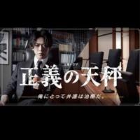 土曜ドラマ『正義の天秤』感想