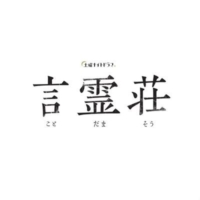 土曜ナイトドラマ『言霊荘』感想