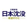 日曜劇場『日本沈没-希望のひと-』感想