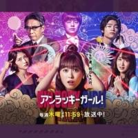 木曜ドラマF『アンラッキーガール!』感想